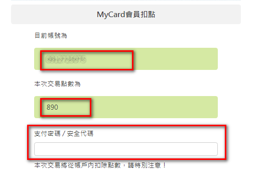 Hundred Soul (TWN): 公告 - MyCard 儲值教學 image 24