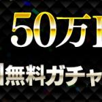50万DL突破記念キャンペーン開催!