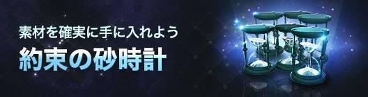 Hundred Soul (JPN): Notice - 【8/23(金)12:00更新】【お知らせ】『約束の砂時計パック』の販売開始 image 1