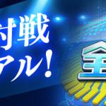 【予告】全国対戦リニューアル!