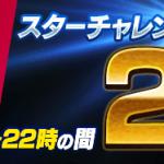 特別カード新登場記念!スターチャレンジ選手経験値、毎日2倍!
