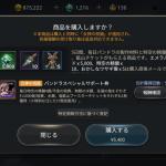【パッチノート】8/29(木)アップデート内容