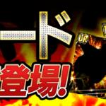 期間限定の特別カード新登場!