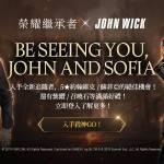 🐶更新紀念活動-Be seeing you, John & Sofia🐶