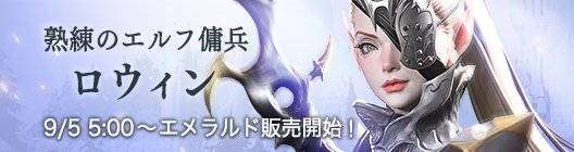 Hundred Soul (JPN): Notice - 【お知らせ】英雄『ロウィン』エメラルド販売開始 image 1