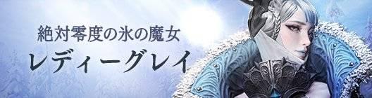 Hundred Soul (JPN): Notice - 【お知らせ】新英雄『レディーグレイ』紹介 image 1