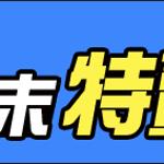 中秋佳節交感幸運箱來襲,夥伴徽章保護石首次加入 !