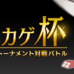 9月17日(火)よりナナカゲ杯開催!