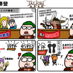 TALION血裔戰爭漫畫什錦