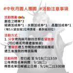 [FB活動] 『中秋月圓人團圓』照片募集中