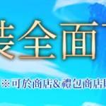 ✨中秋節紀念活動✨