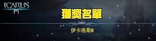 伊卡洛斯M - Icarus M: 活動 - 中秋佳節活動獲獎名單! image 1