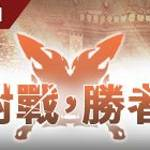 雙十國慶,PVP英雄對戰