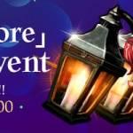 [Event] Explore Entry Discount Event (9/28 ~ 9/29 CDT)