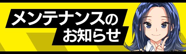 劇的采配!プロ野球リバーサル: お知らせ - 【更新】10/2(水)メンテについて image 1
