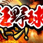 【追記】秋の熱狂野球!選手獲得シェアキャンペーン!