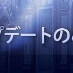 【お知らせ】10/8(火)メンテナンスのお知らせ