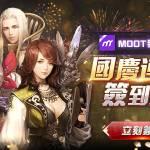 MOOT獨家活動-國慶連假簽到活動
