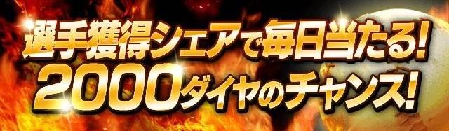 劇的采配!プロ野球リバーサル: お知らせ - 秋の熱狂野球!選手獲得シェアキャンペーン! image 3