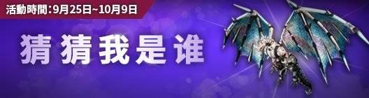 伊卡洛斯M - Icarus M: 活動 - 雙十國慶獲獎名單!!! image 3