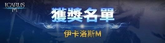 伊卡洛斯M - Icarus M: 活動 - 雙十國慶獲獎名單!!! image 1