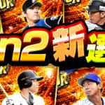 【10/10】シーズン2の新規選手登場