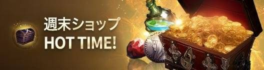 Hundred Soul (JPN): Notice - 【お知らせ】HOTTIMEと週末ショップ開催のご案内 image 1