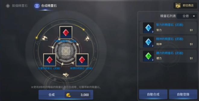 洛汗M: 系統介紹 - 精靈石 image 3
