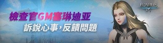 伊卡洛斯M - Icarus M: 緊急報告 - GM檢察官-塞琳迪亞緊急公告!!! image 1