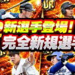 【10/17】シーズン2の新規選手登場