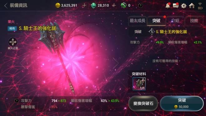 Hundred Soul (TWN): 公告 - 新系統—業火裝備突破(權能之蛋) image 1