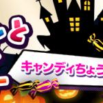 【更新】みっちゃんとハロウィンパーティー開催中!