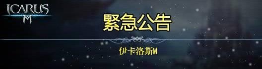 伊卡洛斯M - Icarus M: 緊急報告 - 「緊急」德比萬聖節箱子公告!!! image 1