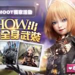 MOOT獨家活動-Show出妳的全身武裝!