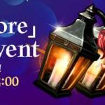 [Event] Explore Entry Discount Event (10/26 ~ 10/27 CDT)