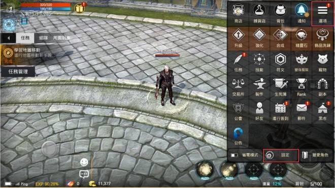 洛汗M: 遊戲教學 - 客服中心使用方式 image 2