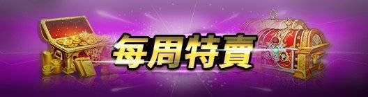 伊卡洛斯M - Icarus M: 活動 - 萬聖節商城促銷! image 1