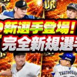 【11/7】シーズン2の新規選手登場