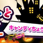 ランキング発表!みっちゃんとハロウィンパーティー!