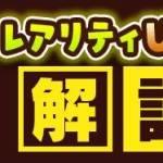 シーズン2 レアリティアップ選手カード登場!
