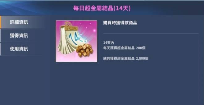 伊卡洛斯M - Icarus M: 商品介紹 - 11/13 新商品上架公告 image 5