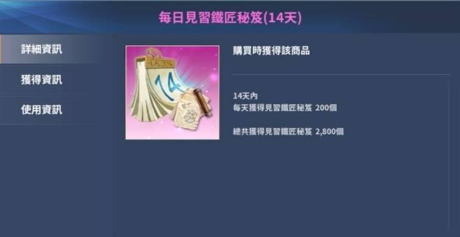 伊卡洛斯M - Icarus M: 商品介紹 - 11/13 新商品上架公告 image 6