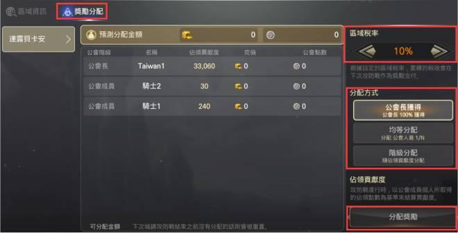 洛汗M: 系統介紹 - 城鎮攻防戰系統介紹 image 8