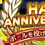【追記】ハーフアニバーサリー『おめでとう』イベント開催!