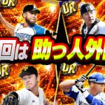 【11/21】シーズン2の新規選手登場
