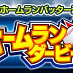新イベント「ホームランダービー」開催!