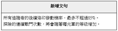 榮耀繼承者: 公告事項 - v3.9詳細更新內容 image 53