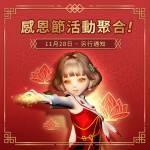 感恩節活動公告!!!