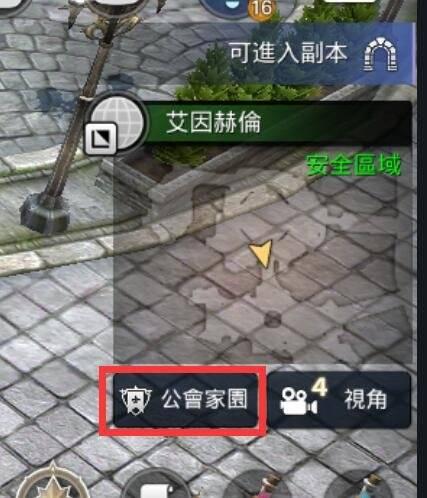 洛汗M: 系統介紹 - 公會家園系統介紹 image 3