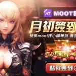 MOOT獨家活動-12月初簽到活動